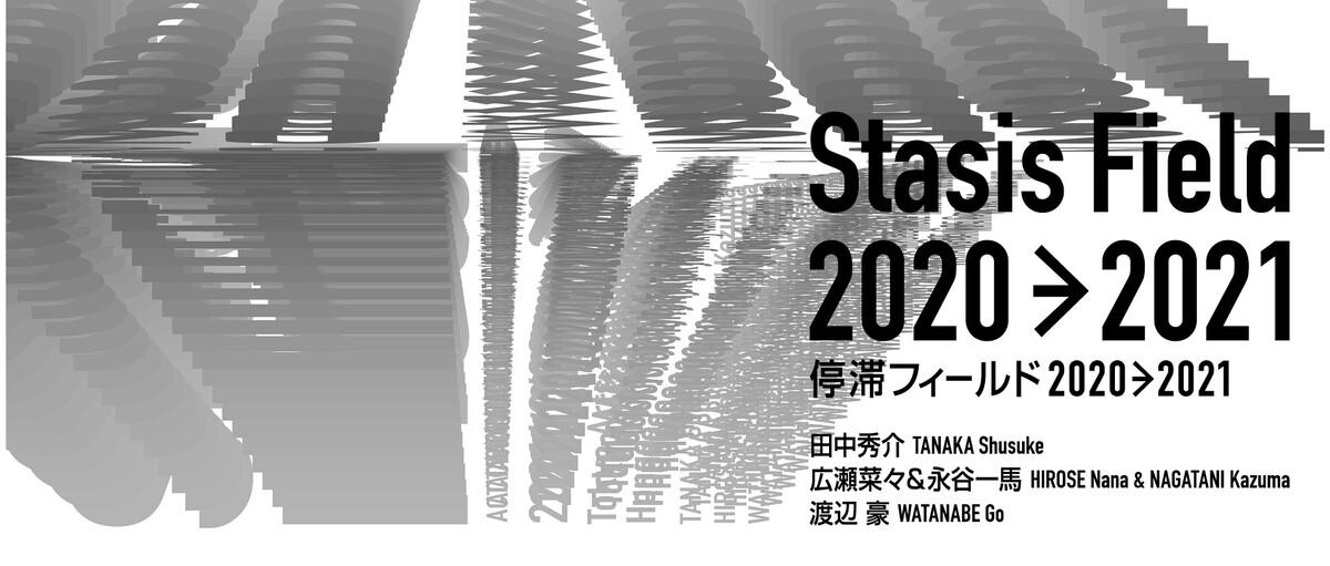 停滞フィールド 2020→2021 | 展覧会・公演 | アーカイブ ...